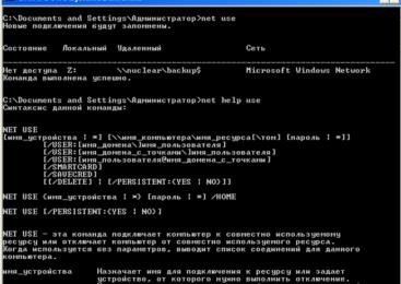 Команда NET USE — подключение к общим сетевым ресурсам