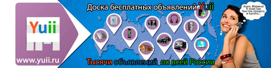 бесплатная доска объявлений yuii.ru