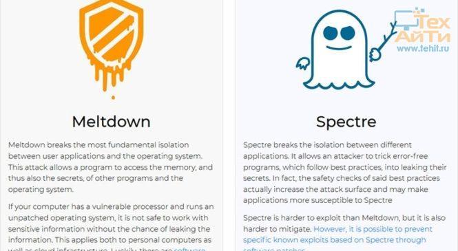 Meltdown и Spectre — специалисты по кибербезопасности бьют тревогу
