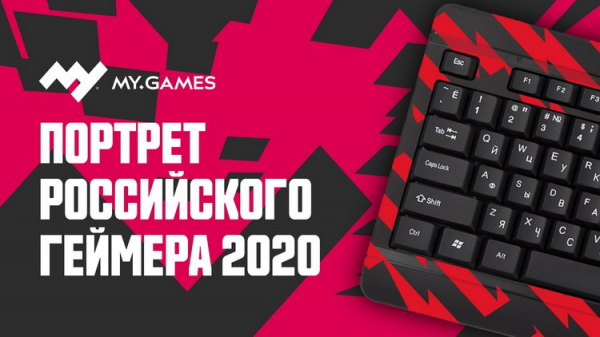 Любит королевские битвы и старше 24 лет: My.Games представила портрет российского геймера в 2020 году