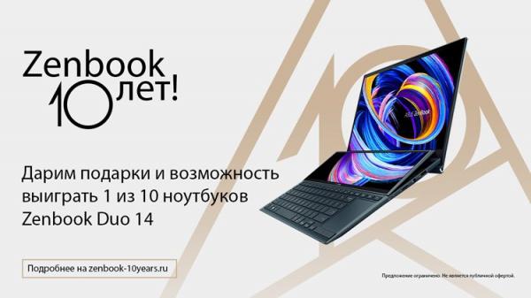 ASUS в честь десятилетия бренда Zenbook разыграет ноутбуки с двумя дисплеями и вручит подарки покупателям